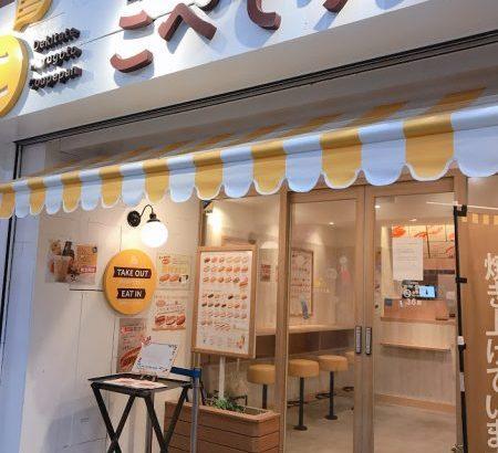 こぺてりあ姫路みゆき通り店 8月18日に閉店