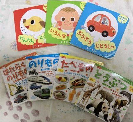 絵本デビューはダイソーの本がおすすめ!