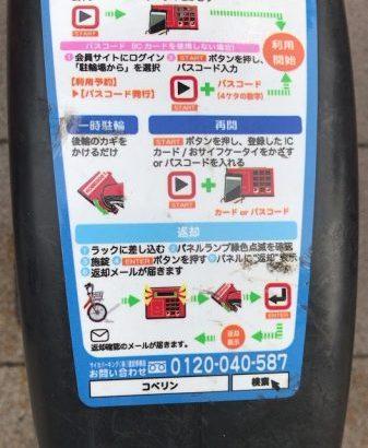 神戸の電動自転車レンタル「コベリン」レビュー!三宮まで行ってみた