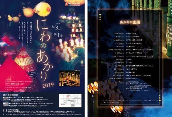 相楽園「にわのあかり2019」の見どころ!浴衣着用で入場料無料