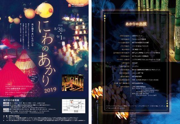 神戸市立相楽園「にわのあかり2019」