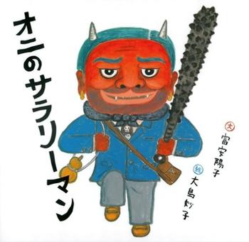 オニのサラリーマンが再放送!NHK Eテレにて9月30日 21時55分~