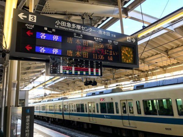 小田急線 唐木田行き