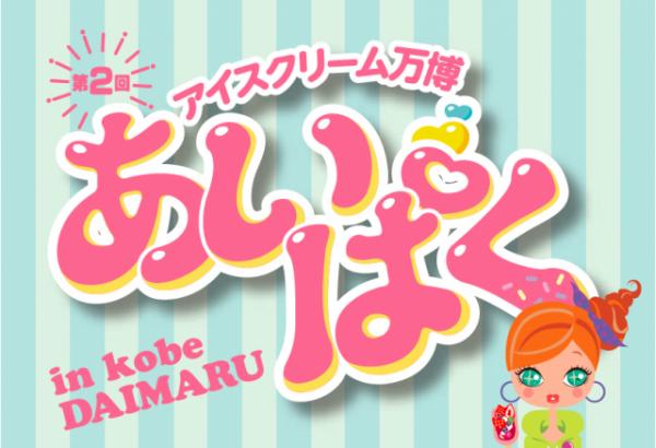 神戸でアイスクリーム万博「あいぱく」が開催!大丸神戸店9階にて