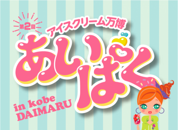 第2回アイスクリーム万博「あいぱく」開催!大丸神戸店9階にて