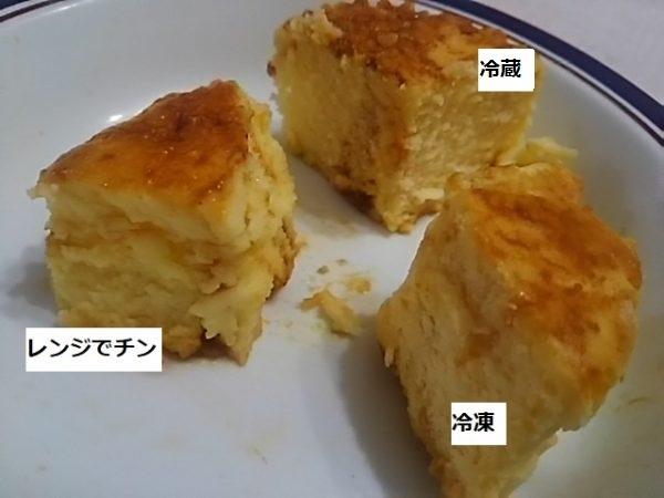 ローソン「バスク風チーズケーキ」の3つの食べ方をレビュー