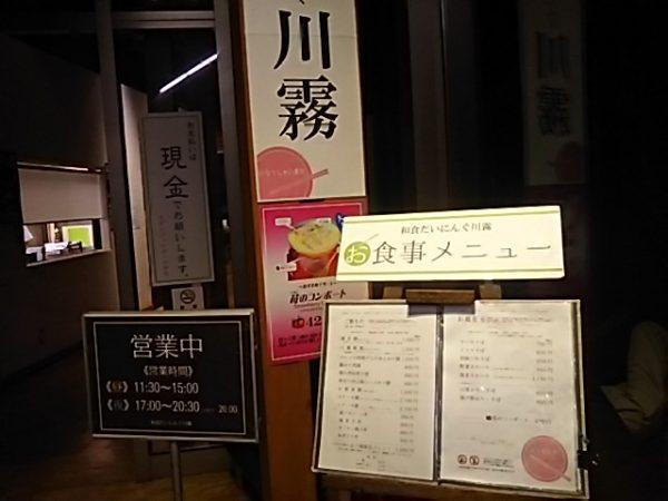 「秋川渓谷 瀬音の湯」レストラン
