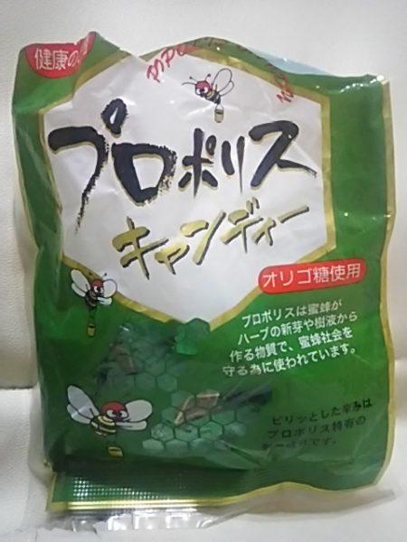 プロポリスキャンディーはまずいのに人気!森川健康堂の口コミ評判