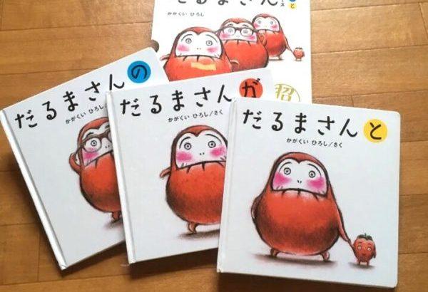 0歳児の読み聞かせ絵本「だるまさんシリーズ」レビュー!口コミも紹介