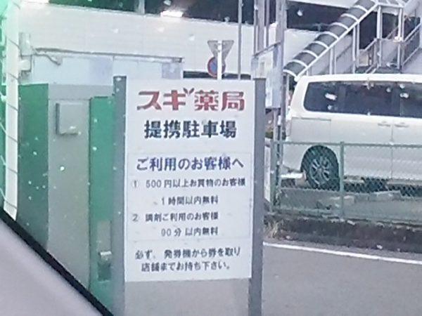 スギ薬局の提携駐車場
