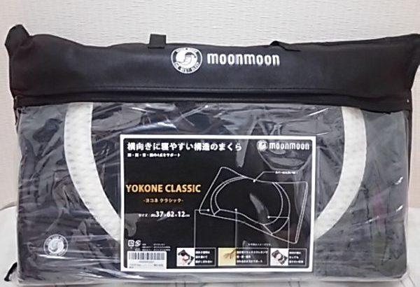 横向き専用枕「YOKONE CLASSIC」レビュー!固さは低反発と高反発の間