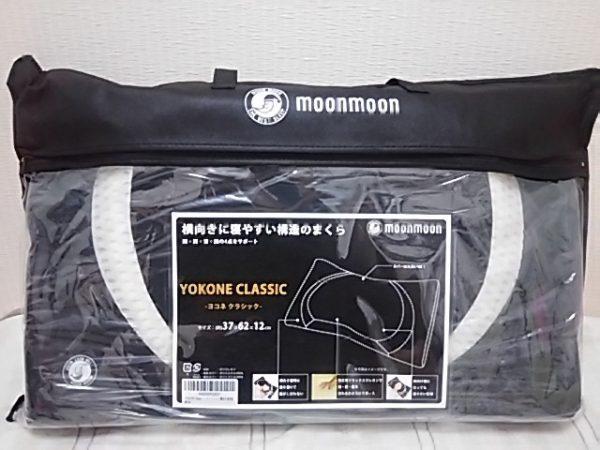 ムーンムーンの横向き専用枕「YOKONE CLASSIC」レビュー!