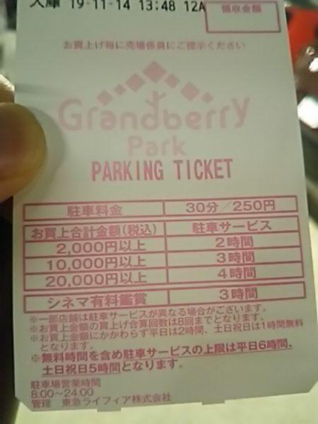 南町田グランベリーパーク 駐車場の混雑状況