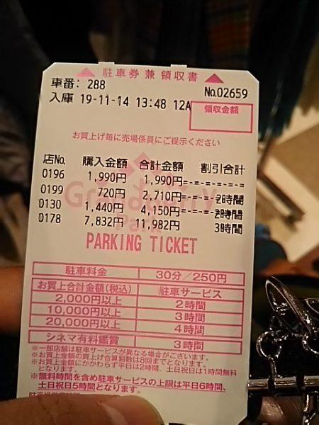 南町田グランベリーパーク 駐車料金割引サービス