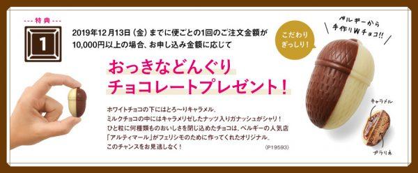 フェリシモ「幸福のチョコレート」キャンペーン