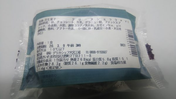 セブンイレブン「テリーヌショコラ」のカロリー・栄養成分
