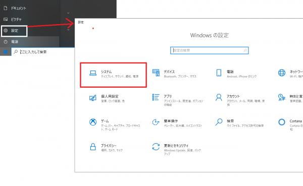 Windowsの設定 - システム