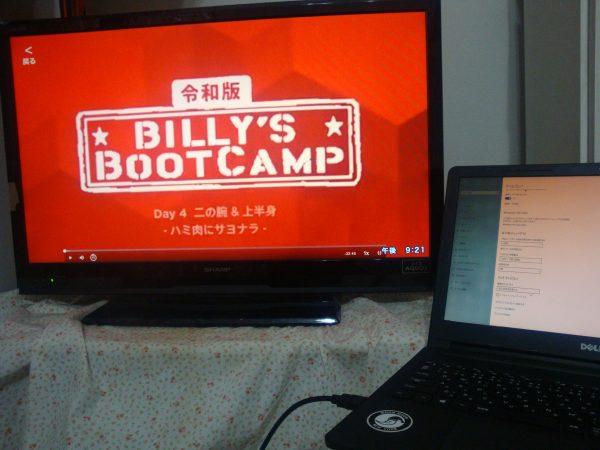 テレビでビリーズブートキャンプ