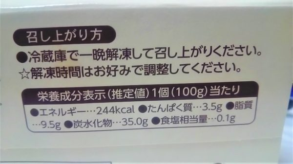 業務スーパー「チョコレートトリュフ」カロリー