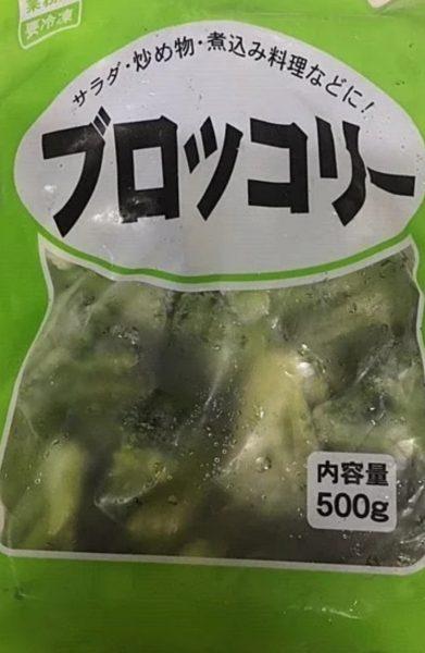 業務スーパー 冷凍野菜