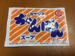 宮島醤油の「粉末ちゃんぽんスープ」とは