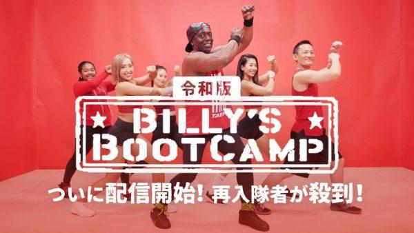 令和版ビリーズブートキャンプが2週間無料で動画配信!脂肪燃焼プログラムの体験レビュー