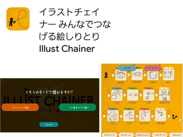 「Illust Chainer(イラストチェイ)」
