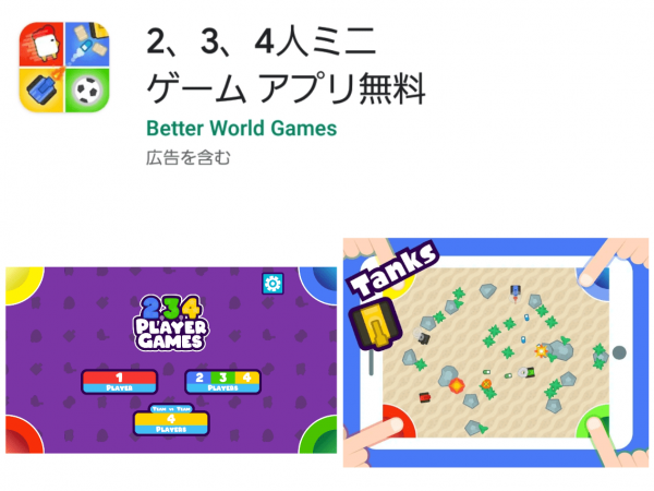 「2、3、4 Player Games」