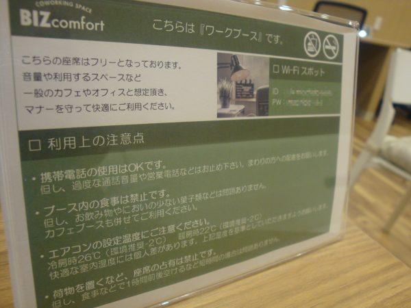 「BIZcomfort町田店」ワークブース