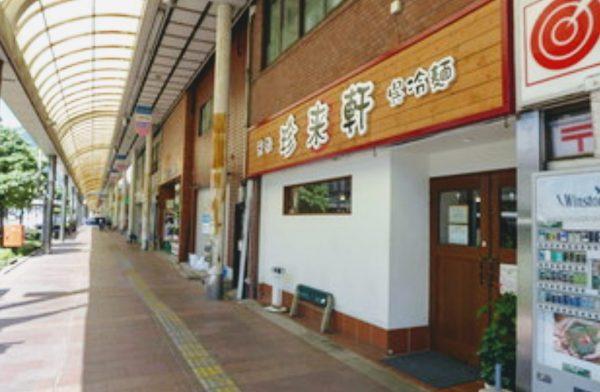 広島県呉市「珍来軒」の特徴