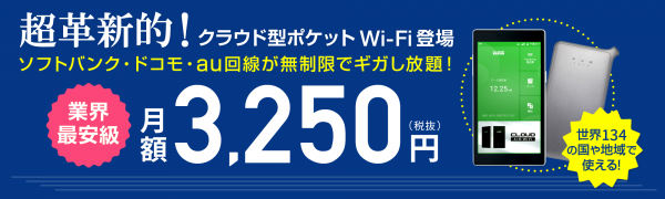 ギガWi-Fiのデメリット