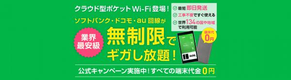 ギガWi-Fiのメリット