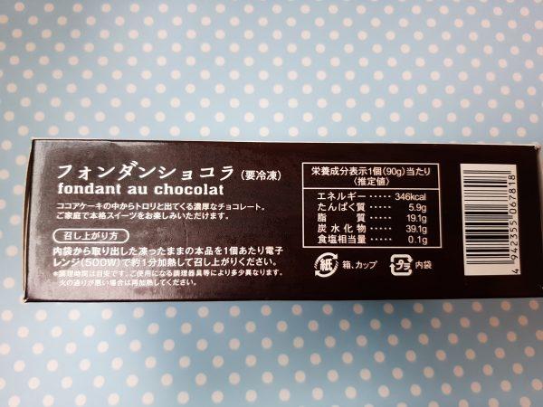 業務スーパー「フォンダンショコラ」のカロリー・栄養成分
