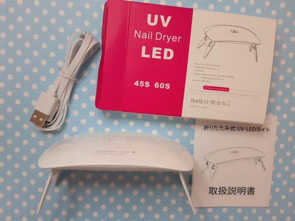 「UVレジン」アクセサリーの道具 UVライト