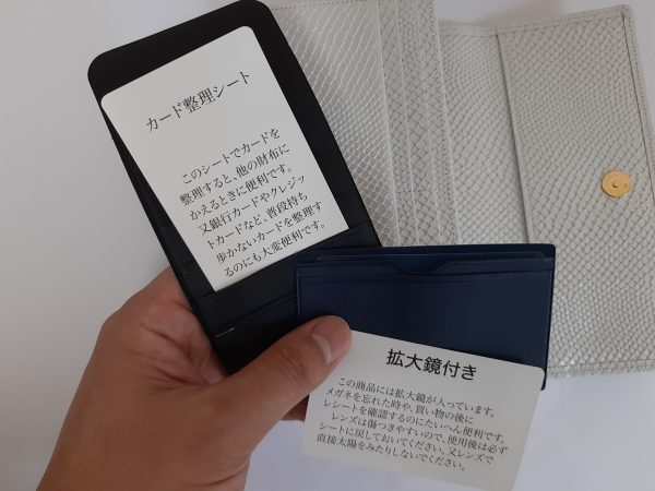 白蛇財布 カード整理シート