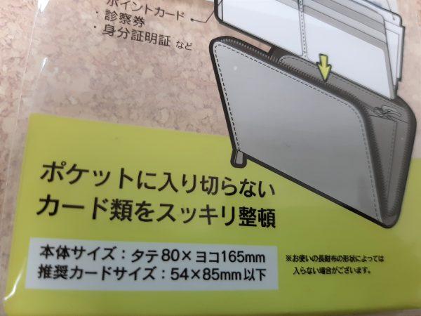 キャン★ドゥ カードホルダー 本体サイズ