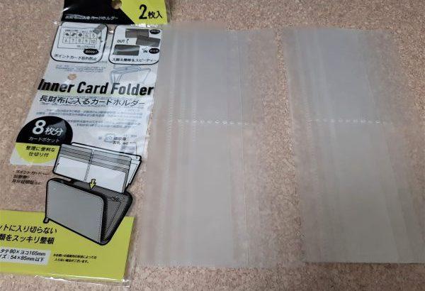 キャン★ドゥ「長財布に入るカードホルダー」レビュー!仕切りもできて超便利