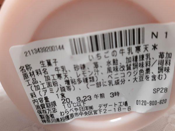 「いちごの牛乳寒天」の原材料