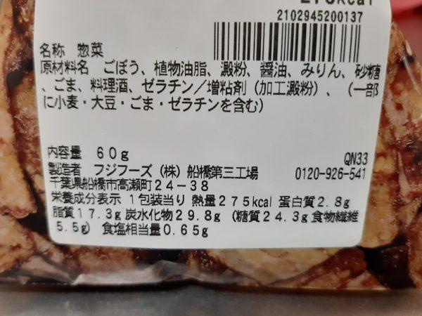 「甘辛ごぼう」のカロリーと栄養成分