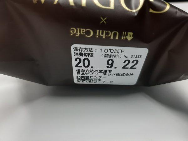 ローソン「テリーヌショコラ」の賞味期限