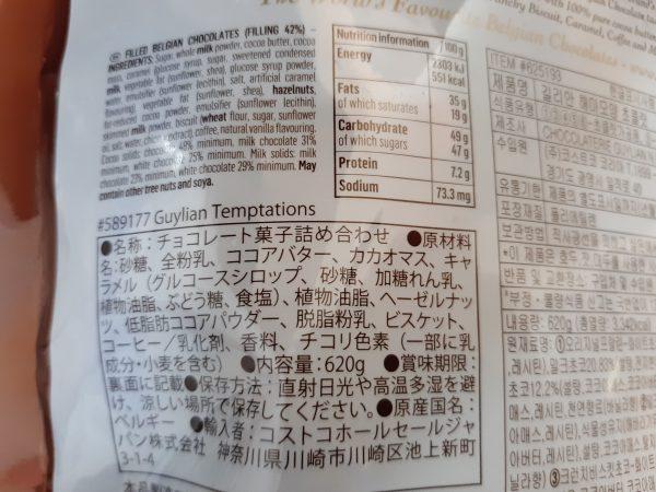 「ギリアンテンプテーション」のカロリーと栄養成分