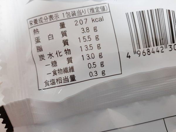 ファミマ「ショコラチーズケーキ」のカロリー・栄養成分