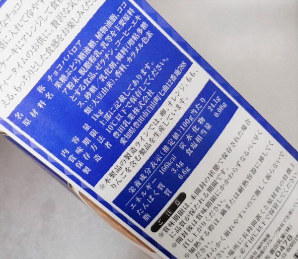 業務スーパー「チョコババロア」カロリー・栄養成分