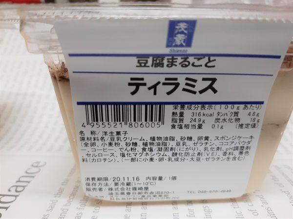 三代目茂蔵豆富 ティラミス
