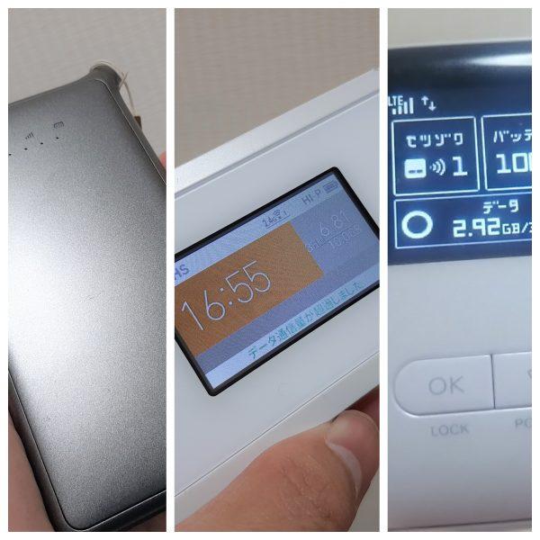 ポケットWiFi モバイルルーターおすすめ比較