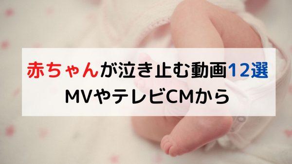 赤ちゃんが泣き止む動画12選
