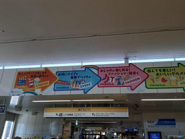 小田急線海老名駅の西口改札