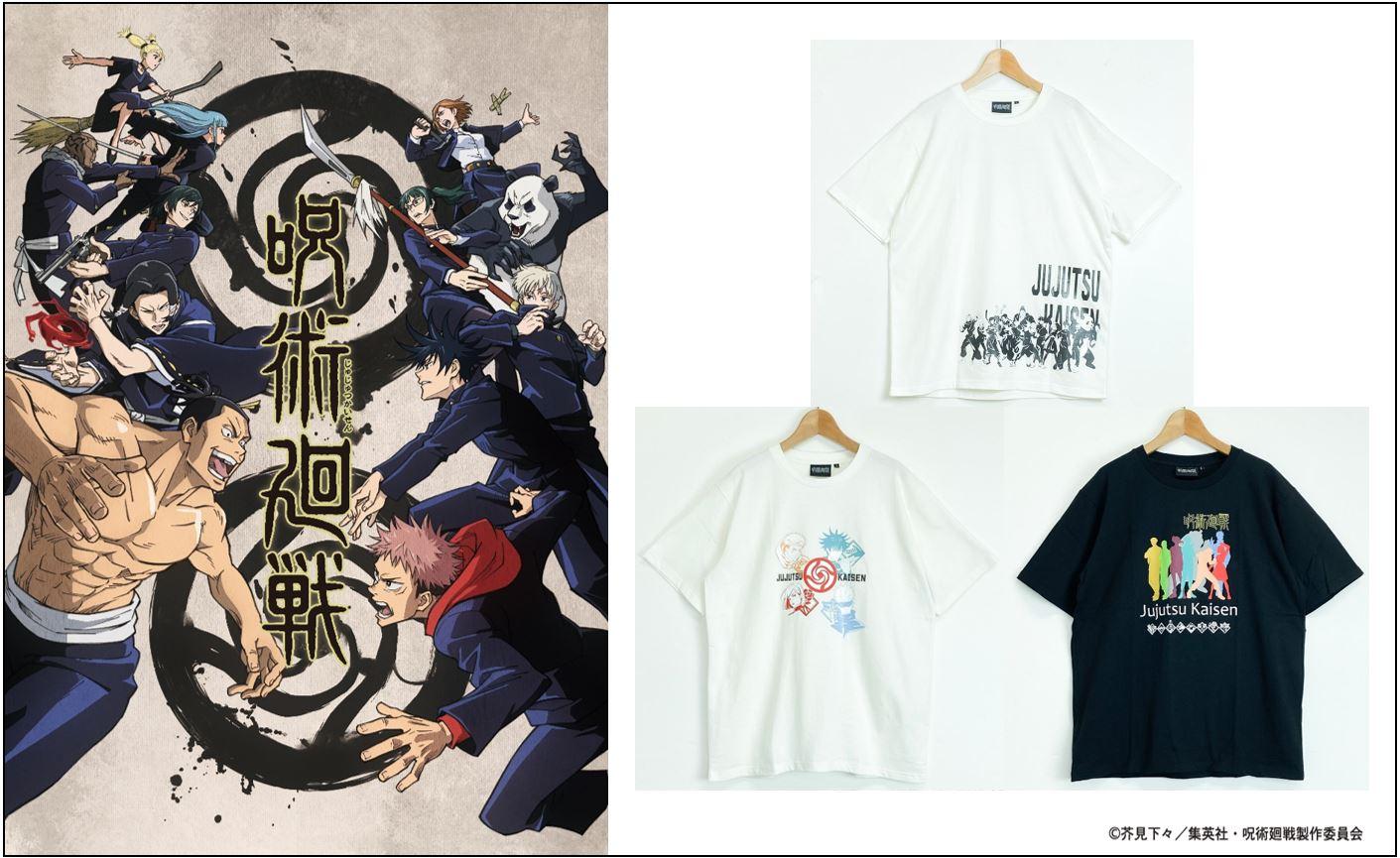 イオンと呪術廻戦のコラボTシャツ全種類一覧