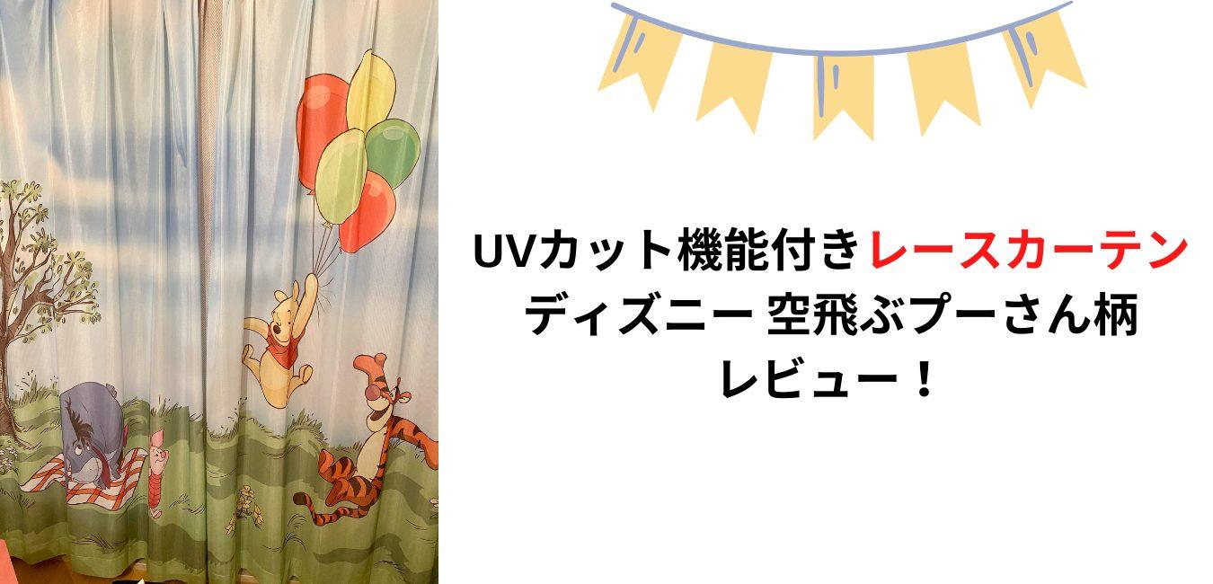 UVカット機能付きレースカーテン ディズニー空とぶプーさん柄レビュー!