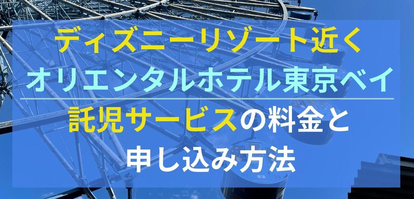 オリエンタルホテル東京ベイの託児サービスの料金と申し込み方法